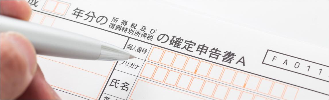 税理士コラム:税,税金,申告,確定申告,記帳代行