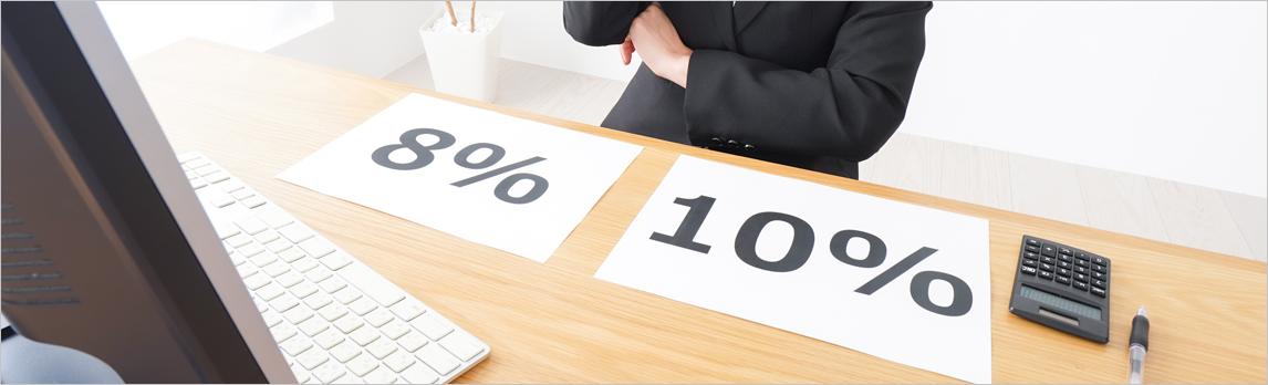 税理士コラム:税,税理士,税金,消費税,軽減税率制度