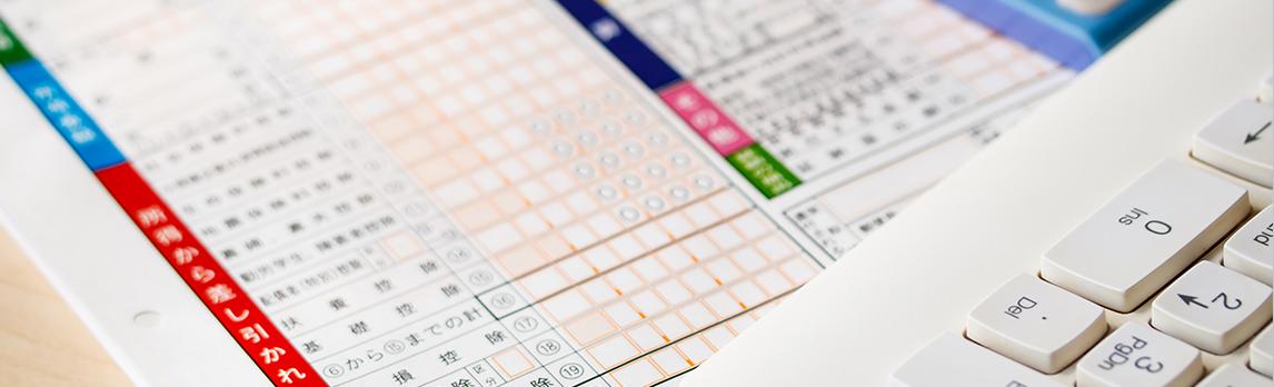 税理士コラム:税,税理士,税金,確定申告,医療費控除