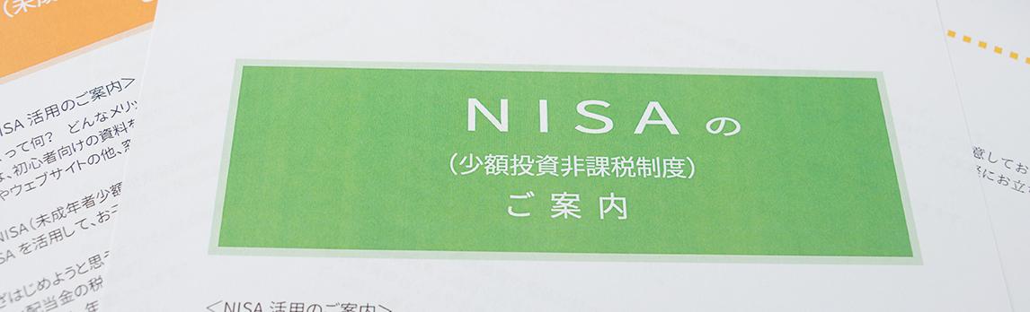 税理士コラム:税,税理士,税金,NISA