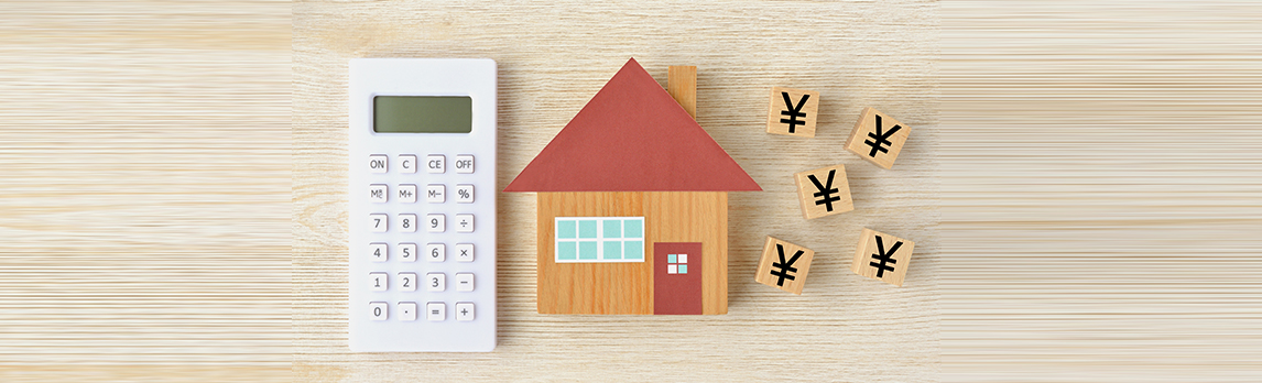 税理士コラム:税,税理士,税金,住宅ローン,減税